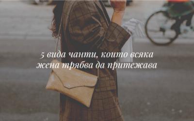 5 вида чанти, които всяка жена трябва да притежава
